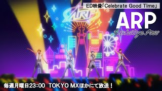 "TVアニメ「ARP Backstage Pass」 ED映像 ""Celebrate Good Time"""