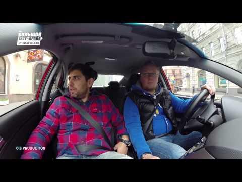 Hyundai Solaris 2014 Большой тест драйв видеоверсия Big Test Drive Хёндэ Солярис