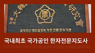 국내최초 국가공인자격증   #한자한문지도사 #방과후학교