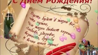 Мой ролик Для зятя Ивана С Днём Рождения!