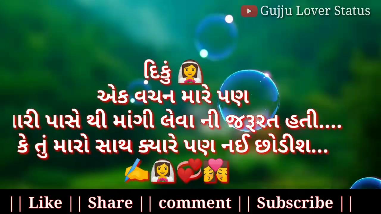 દિકું||Diku👰 ||Gujarati Status ||💘Sad Shayari Status💔||Gujrati Whatsapp  Status|Gujju Lover Status