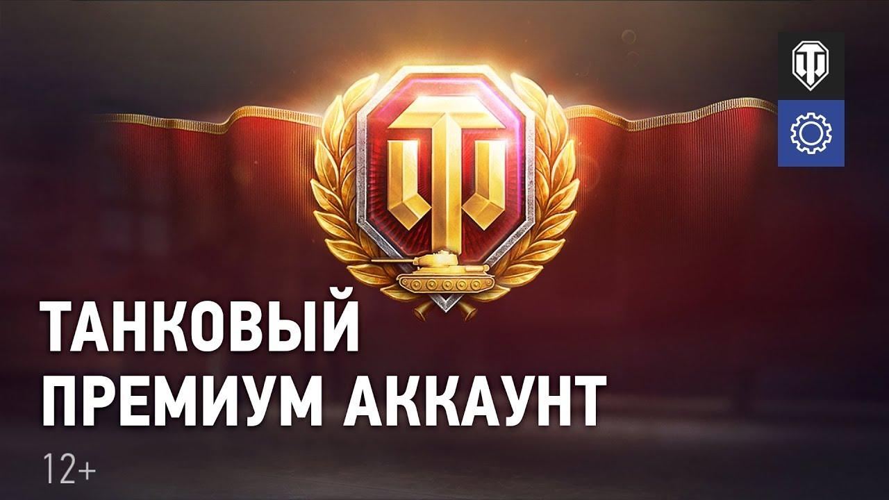 Рандом Танковый Премиум RU/EU