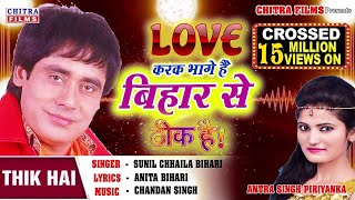 LOVE करके भागे है बिहार से झारखण्ड में बस जाएंगे।ठीक है।#सुनील छैला बिहारी व अन्तरा सिंह प्रियंका