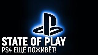 STATE OF PLAY. PlayStation 4 ещё поживёт! Thumb