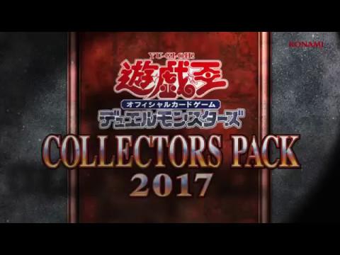 Yu-Gi-Oh OCG Collector Pack 2017