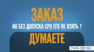 tvoe-sro.ru -Заказать сро? ЛЕГКО! Получить допуск СРО у нас! produced by tutmee.ru(, 2014-01-15T10:18:49.000Z)