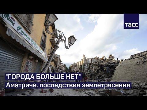 17 самых впечатляющих фотографий разрушительного землетрясения в Италии
