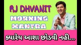 RJ DHVANIT || MORNING MANTRA || 04-01-2018