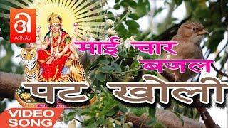 2017 का सबसे हिट देवी गीत - Arun - Maai Char Bajal Pat Kholi - Gotedar Chunari Mori Maiya Ke - 2017