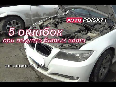 ТОП 5 ошибок при покупке битых авто. BMW 3 серии. Автопоиск74.рф