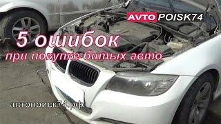 видео выкуп битых машин