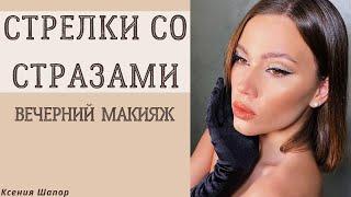 СТРЕЛКИ и стразы из стекла макияж Ксения Шапор