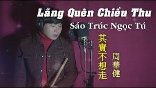 Lãng Quên Chiều Thu (其實不想走) | Cover Sáo Trúc Ngọc Tú