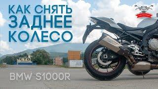 Как снять заднее колесо BMW S1000R - @MotoSochiClub