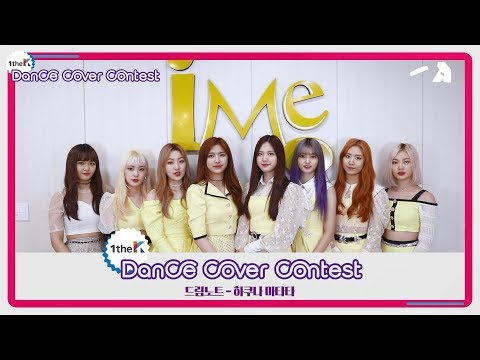 Winners of DreamNote(드림노트) 'Hakuna matata(하쿠나 마타타)' Choreography Cover Contest