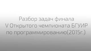 Разбор задач финала V Открытого чемпионата БГУИР по программированию(2015г.)