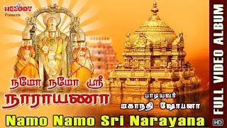 Namo Namo Sri Narayana | Lord Balaji Songs | Lord Perumal