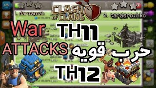 تاون 12 هجوم الحفار و الباولر و هجوم الهوج تاون11 كلاش اوف كلانس TH11,TH12 WAR ATTACKS COC