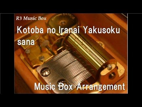 Kotoba no Iranai Yakusoku/sana [Music Box] (Anime