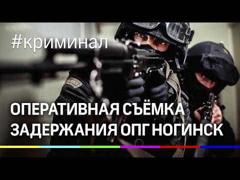 Оперативная съёмка задержания членов ОПГ Ногинск