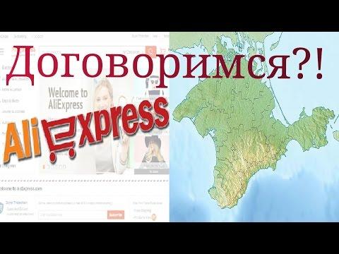 Как заказывать с Aliexpress в Крым?