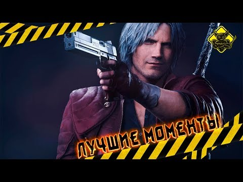 Devil May Cry 5 - Лучшие Моменты [Нарезка]