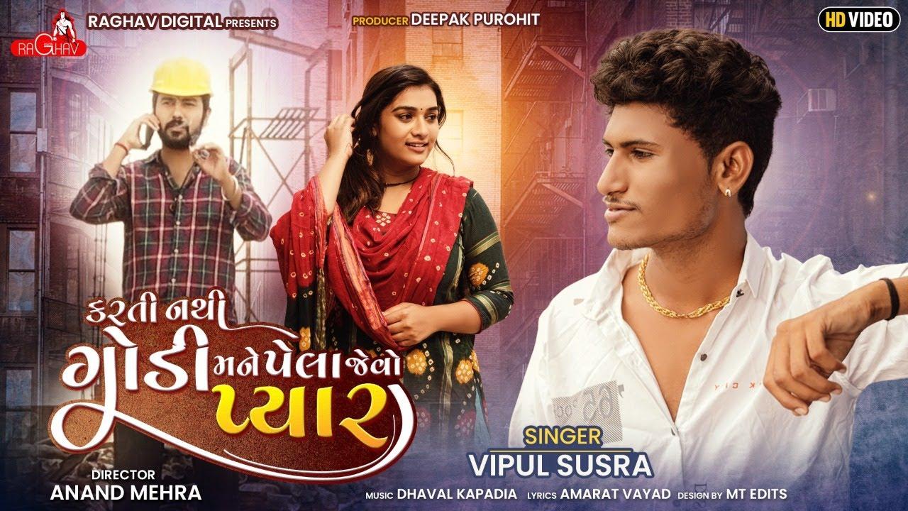 Karti Nathi Godi mane pehla jevo pyar   Vipul Susra New Song 2021   Raghav Digital