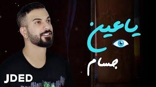جسام - يا عين | 2019 | Jassam - Ya Ain