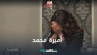 أميرة محمد وخروج عن النص