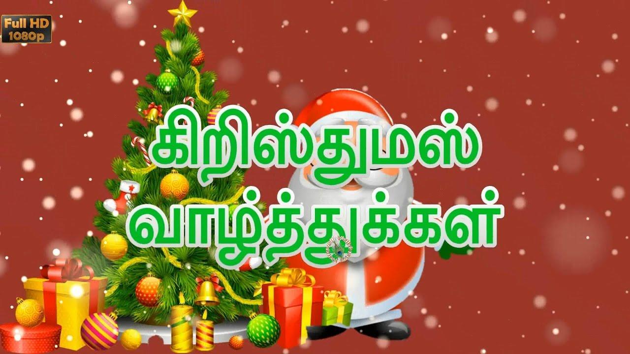 Tamil Christmas Greetings Christmas 2018 Merry Christmas Wishes