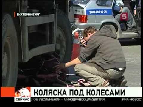 видео: Трагедия на пешеходном переходе в Екатеринбурге. (с) 5tv