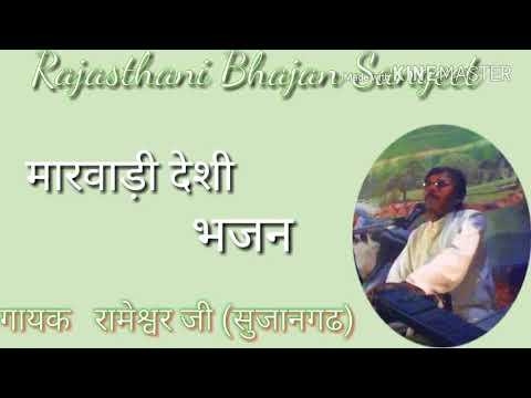 मारवाड़ी देशी भजन गायक रामेश्वर जी ||Rameshwar ji sujangarh||