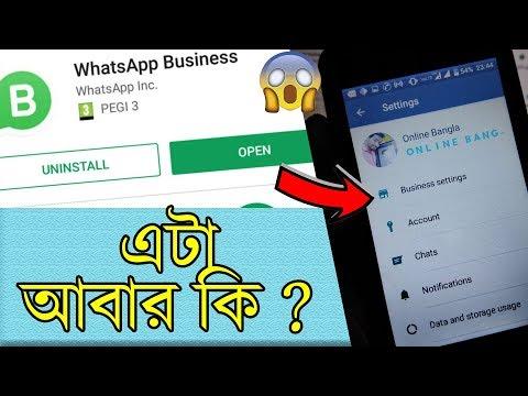 How To Create WhatsApp Business Account | Bangla