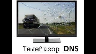 Ремонт телевизора DNS после потопа. / DNS TV repair