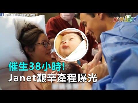 催生38小時!Janet艱辛產程曝光|三立新聞網SETN.com