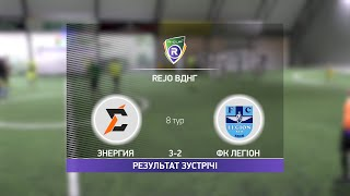 Обзор матча Энергия ФК Легіон Турнир по мини футболу в Киеве