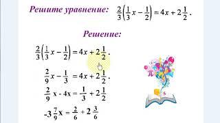 #35 Урок 25. Решение уравнений. Математика 6 класс. Алгебра 7 класс.