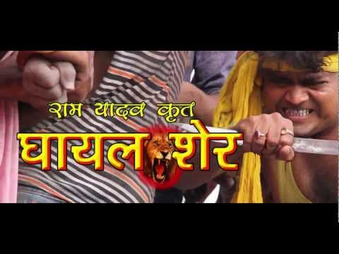 Ghayal Sher  promo