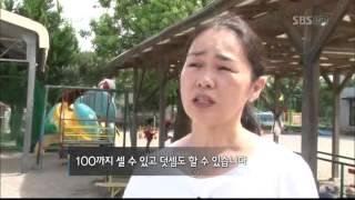 (010-5819-7188)아이를 천재로 만드는 맨땅요법 - 일본 토리야마 슈퍼보육원