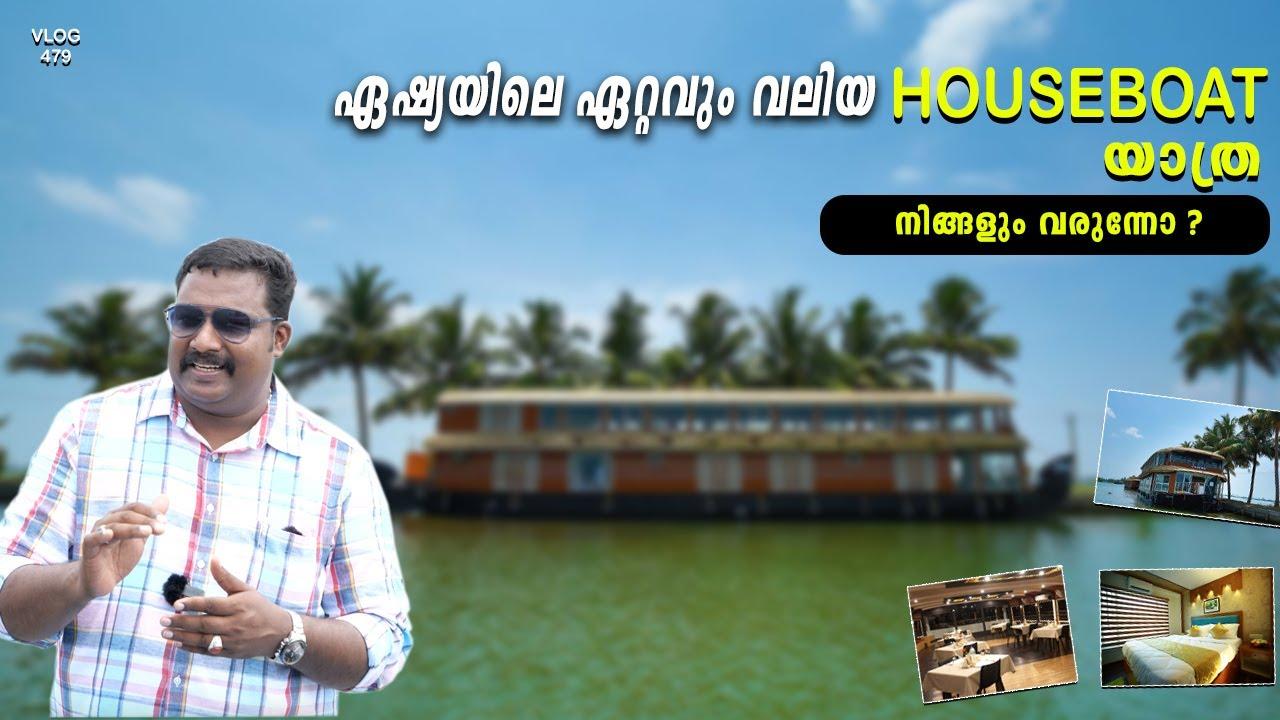 ഏഷ്യയിലെ ഏറ്റവും വലിയ House Boat ലെ യാത്ര നിങ്ങളും വരുന്നോ |India's Biggest Houseboat