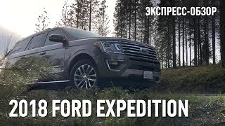 2018 Ford Expedition  экспресс-обзор