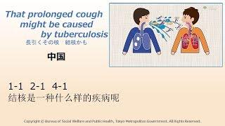 1-1 2-1 4-1 [Chinese]結核とはどんな病気でしょうか?
