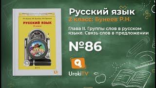 Упражнение 86 — Русский язык 2 класс (Бунеев Р.Н., Бунеева Е.В., Пронина О.В.)