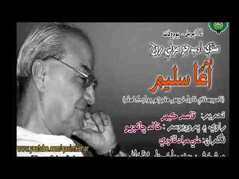 Agha Saleem-Soofi Soul Writer Of Sindh-(Radio Feature)-By Kh