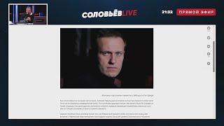 """""""ЧУДО! Навальный выжил после НОВИЧКА!"""" Соловьев в ШОКЕ от БРЕДА и НАПАДКОВ Запада и либералов"""