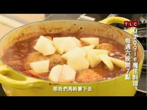 《Maggie魔法料理》1分鐘上菜 – 普羅旺斯燉雞