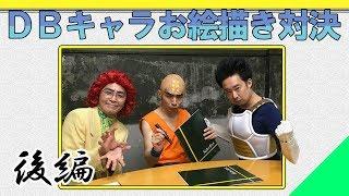 圧倒的な画力を誇るアイデンティティ田島(野沢雅子)と、 DB芸人の隠...