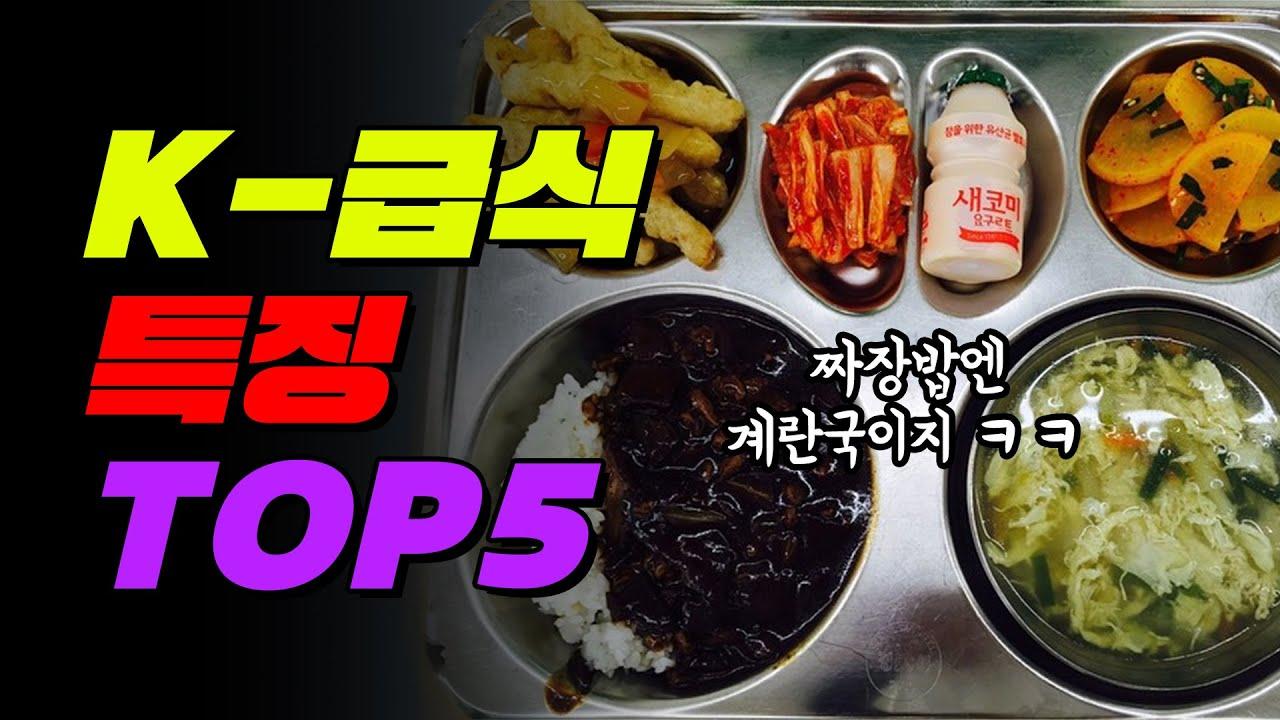 K-급식 특징 TOP5! 수요일에 맛있는 거 나옴 ㅋㅋㅣ입시덕후