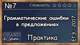ЕГЭ 2017. Задание 7. Русский язык. Часть 3. Практика. Грамматические ошибки в предложениях