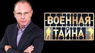 Военная тайна с Игорем Прокопенко (30.06.2018) Часть 1